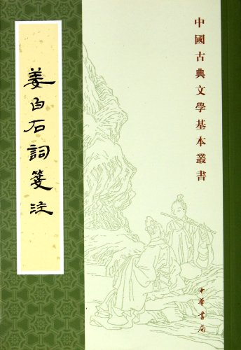 Ginger Whitehead word Annotation - Chinese classical literature Basic Books(Chinese Edition): SONG ...
