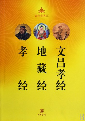 9787101068399: Book of Filial Piety, Earth Store Sutra, Wenchang Filial Piety (Chinese Edition)