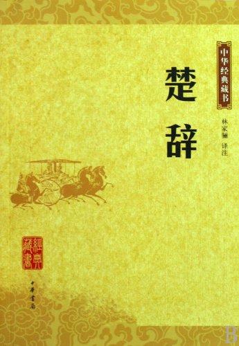 9787101069983: Chu Ci (Chinese Edition)