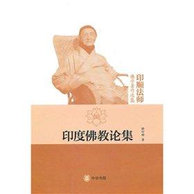 Indian Buddhist Essays - Yinshun Buddhist writings anthology(Chinese Edition): SHI YIN SHUN ZHU