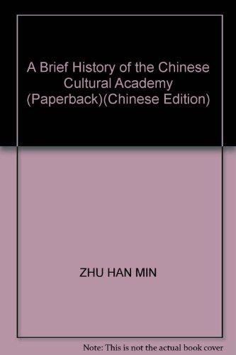 9787101070538: A Brief History of the Chinese Cultural Academy (Paperback)
