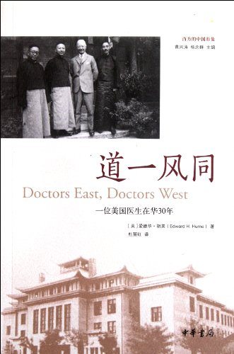 9787101070903: Doctor east,doctor west--an American doctor in China for 30 years (Chinese Edition)
