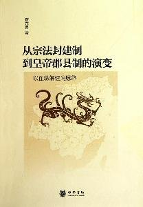 9787101074468: from the patriarchal feudal system of prefectures and counties to the evolution of the Emperor: A New Solution for the context of blood [Paperback](Chinese Edition)