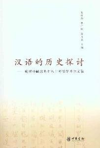 Discussion of Chinese history book : Celebrating Mr. Yang Naisi eighty birthday academic papers &#...