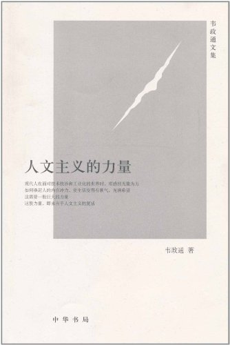 Genuine stock ) humanist forces ( Special )(Chinese Edition): WEI ZHENG TONG