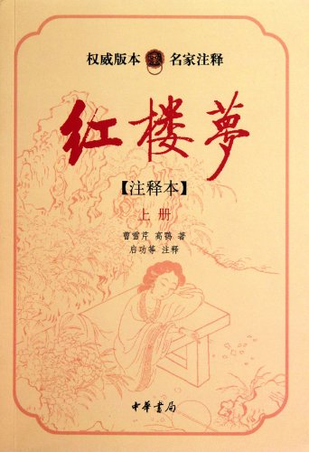 9787101075359: A Dream of Red Mansions (2 volumes) (Chinese Edition)