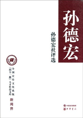 9787101076837: Slection of Sun Dehong-press talents library (Chinese Edition)
