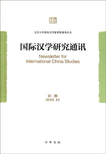 International Sinology Research Communications : Phase II ( 2010.10 )(Chinese Edition): BEI JING DA...
