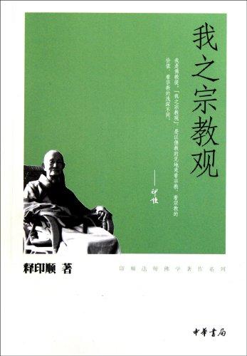 My view of religion - Buddhism book series Yinshun(Chinese Edition): SHI YIN SHUN ZHU