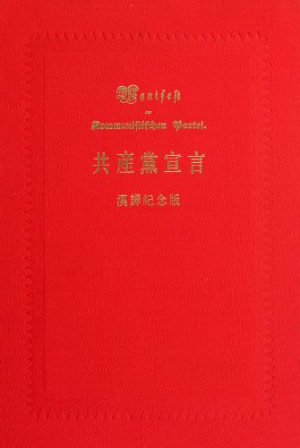 Communist Manifesto (Translation Commemorative Edition)(Chinese Edition): DE) MA KE SI.(DE) EN GE ...