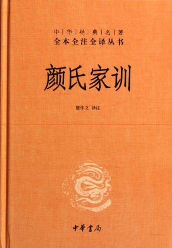 Family Instructions ( fine ) : Chinese classics full translation of the whole series of the whole ...