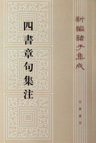 9787101081695: The Collected Notes on Passages and Chapters in the Four Books-New Edited Corpus of Ancient Chinese Philosophers (Chinese Edition)