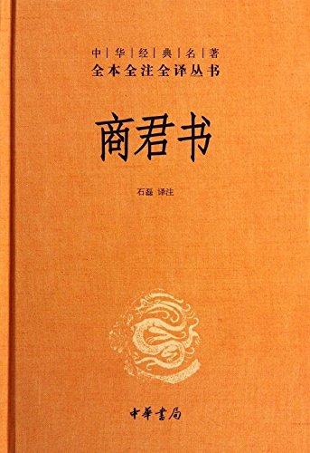 The Book of Shangjun (Author: Benji) (Pricing: 14.00) (Publisher: Zhonghua Co. Ltd.) (ISBN: ...