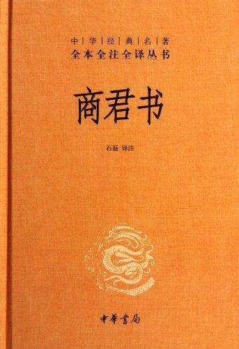 9787101081992: Shang Jun Shu (Chinese Edition)