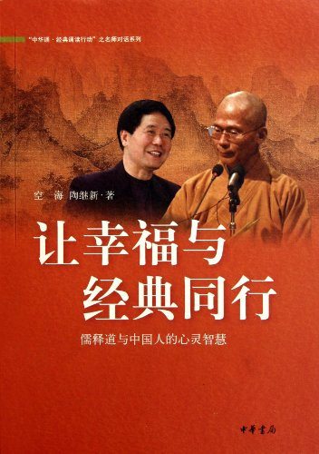 9787101082517: Chinese Wisdom in Confucianism,Buddhism and Taoism (Chinese Edition)