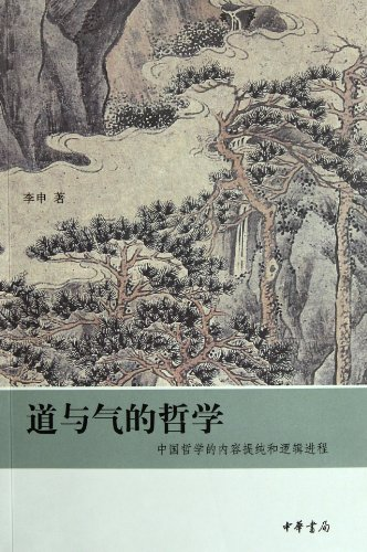 Road and air philosophy: Chinese philosophy purification and logical process(Chinese Edition): BEN ...