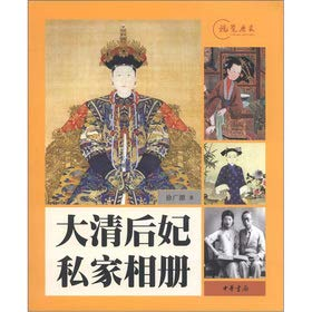 Liberal arts genuine visual history: Qing Empresses private album Xu Guangyuan(Chinese Edition): XU...
