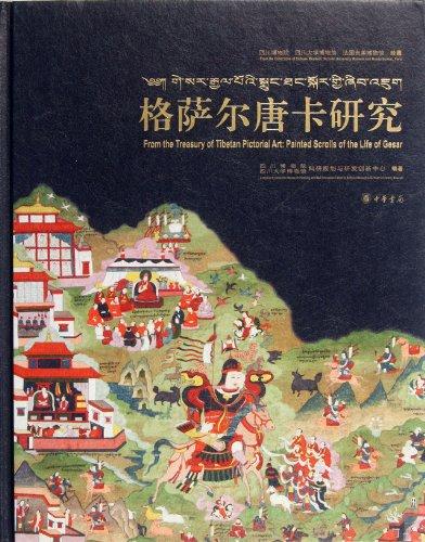 Gesar Thangka (fine)(Chinese Edition): SHENG JIAN WU