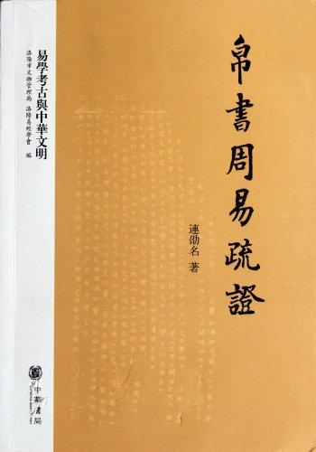 Genuine book the silk manuscripts Zhou Yi Shu Zheng Shao name Zhonghua 78.00(Chinese Edition): LIAN...