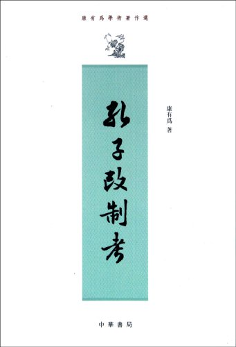 Of Kang Youwei academic writings election: Confucian examination system(Chinese Edition): KANG YOU ...
