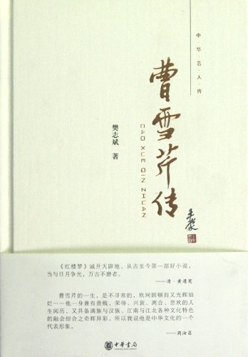 The Cao Xueqin Biography (fine) - Chinese Celebrities(Chinese Edition): BEN SHE.YI MING