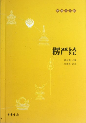 Genuine new book. Buddhism Thirteen Classics: the Shurangama Zhonghua 32.00(Chinese Edition): BEN ...