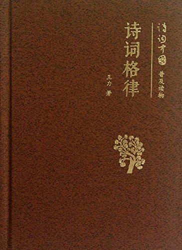 The genuine book poetry popular books: Poem Wang Li Zhonghua 18.00(Chinese Edition): WANG LI