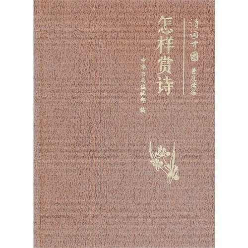 How tours poem (poetry popular books)(Chinese Edition): ZHONG HUA SHU