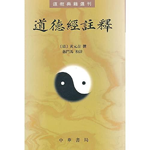 Tao Te Ching annotation - the Taoist classics Select Journal(Chinese Edition): QING HUANG YUAN JI ...