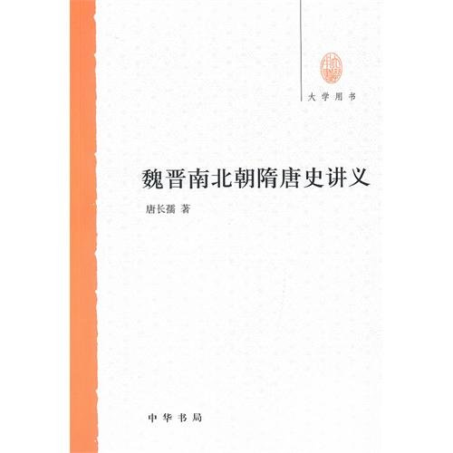 Genuine book Wei. Jin and Southern and Northern Dynasties the Sui Tangshi handouts(Chinese Edition)...