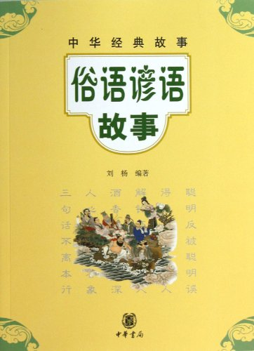 9787101089820: Stories About Chinese Common Sayings and Proverbs (Chinese Edition)
