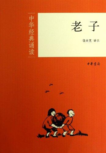 China's classical education: I(Chinese Edition): RAO SHANG KUAN