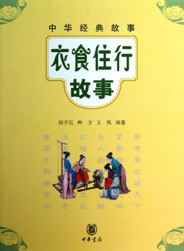 9787101091618: Tales of Food, Clothing,Housing and Transportation -- Basic Necessities of Life (Chinese Edition)