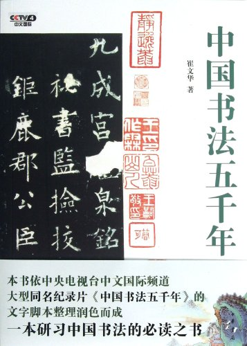 Five thousand years of Chinese calligraphy(Chinese Edition): CUI WEN HUA