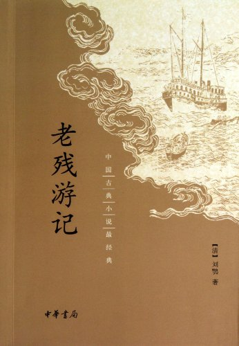 9787101093780: The Travels of Lao Can (Chinese Edition)