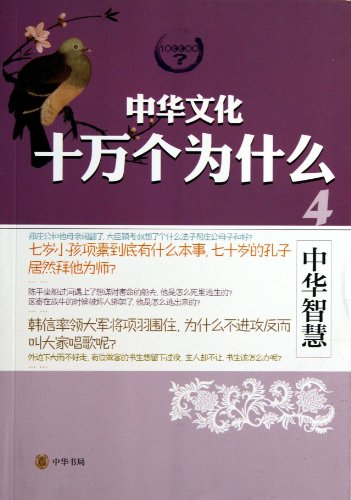 Chinese wisdom - Chinese culture one hundred thousand Why zyhw(Chinese Edition): YANG XIN