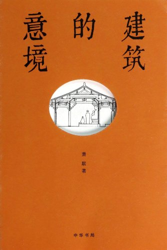 9787101095357: Architecture & Conceptions (Chinese Edition)