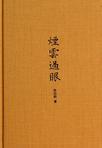 9787101097788: The Moment Bygone (Hardcover) (Chinese Edition)