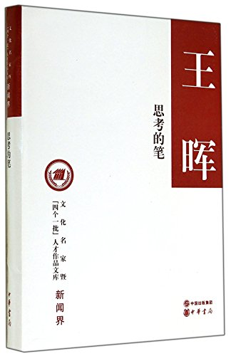 Thinking pen (fine)(Chinese Edition): WANG HUI