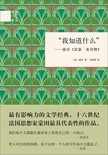 National Reading Classic: I know what Montaigne Ramon Saibang praise (fine)(Chinese Edition): MENG ...