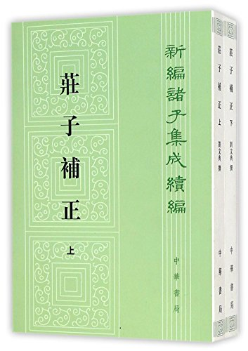 9787101103588: Chuang Tse Additions and Corrections (I and II) (Chinese Edition)