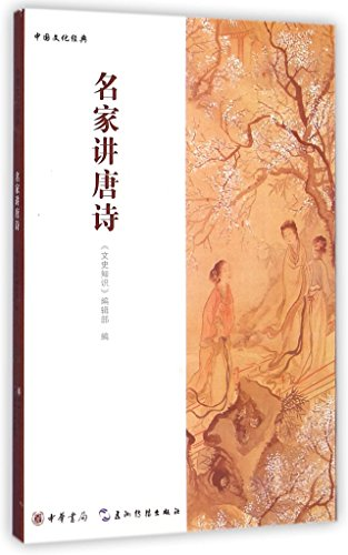 9787101105353: Masters Tell Poems of Tang Dynasty (Chinese Classic Culture)