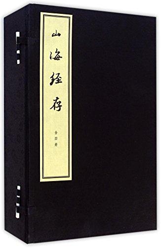 Shan Hai Jing deposit (set of 4)(Chinese Edition): QING ] WANG FU