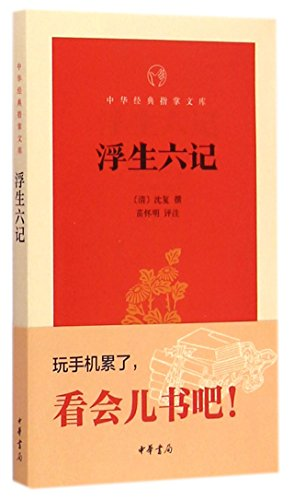 9787101106510: Six Chapters of A Floating Life (Chinese Edition)