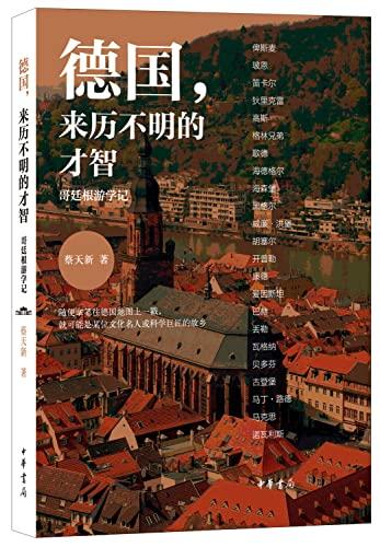 9787101108330: Germany unidentified intelligence(Chinese Edition)
