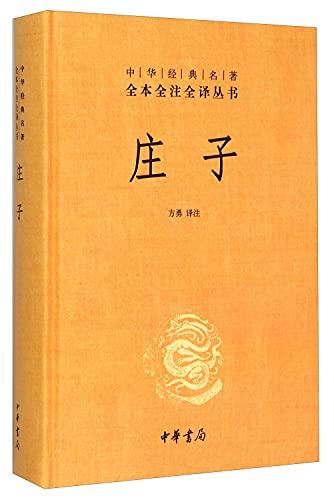 9787101109528: 中华经典名著全本全注全译:庄子