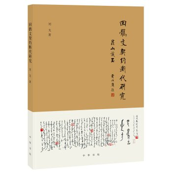 9787101111637: Uyghur Newly contract research dating: Kunshan know Jade(Chinese Edition)
