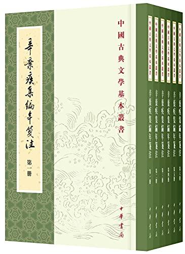 9787101112245: 辛弃疾集编年笺注(共6册)/中国古典文学基本丛书
