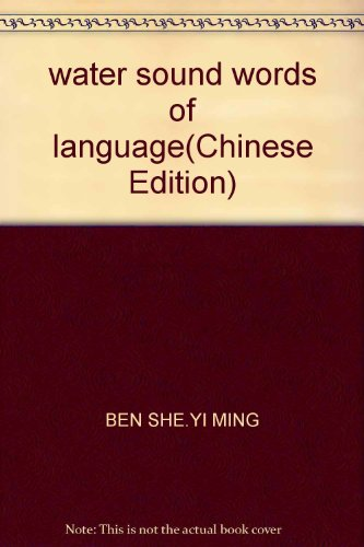 water sound words of language(Chinese Edition): BEN SHE.YI MING