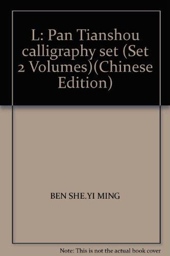 L: Pan Tianshou calligraphy set (Set 2 Volumes)(Chinese Edition): BEN SHE.YI MING